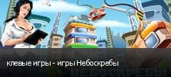 клевые игры - игры Небоскребы