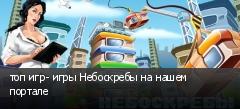топ игр- игры Небоскребы на нашем портале