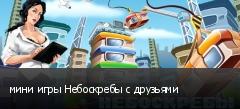 мини игры Небоскребы с друзьями