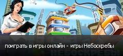 поиграть в игры онлайн - игры Небоскребы
