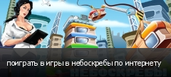поиграть в игры в небоскребы по интернету