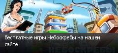 бесплатные игры Небоскребы на нашем сайте