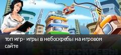 топ игр- игры в небоскребы на игровом сайте