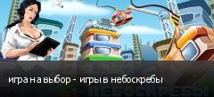 игра на выбор - игры в небоскребы