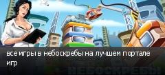 все игры в небоскребы на лучшем портале игр