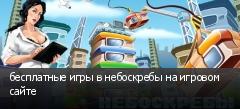 бесплатные игры в небоскребы на игровом сайте