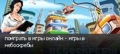 поиграть в игры онлайн - игры в небоскребы