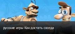 русские игры Как достать соседа
