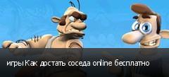 игры Как достать соседа online бесплатно