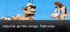 ���� ��� ������� ������ , flash ����
