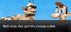 flash ���� ��� ������� ������ online