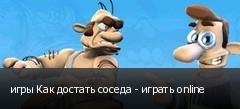 ���� ��� ������� ������ - ������ online