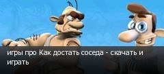 ���� ��� ��� ������� ������ - ������� � ������