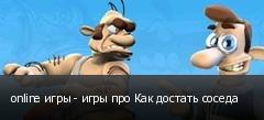online ���� - ���� ��� ��� ������� ������