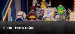 флеш - Нексо найтс