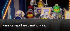 каталог игр- Нексо найтс у нас
