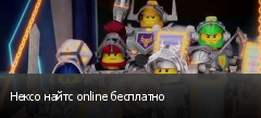 Нексо найтс online бесплатно