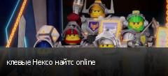клевые Нексо найтс online