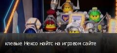 клевые Нексо найтс на игровом сайте