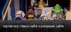 портал игр- Нексо найтс на игровом сайте