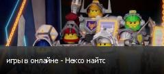 игры в онлайне - Нексо найтс