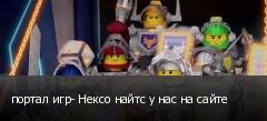портал игр- Нексо найтс у нас на сайте