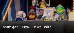 online флеш игры - Нексо найтс