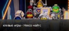 клевые игры - Нексо найтс