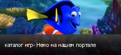 каталог игр- Немо на нашем портале