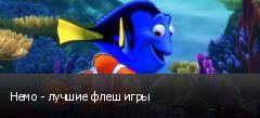 Немо - лучшие флеш игры