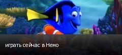 играть сейчас в Немо
