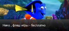 Немо , флеш игры - бесплатно
