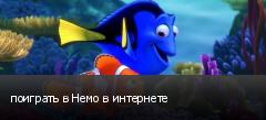 поиграть в Немо в интернете
