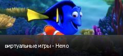виртуальные игры - Немо