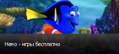 Немо - игры бесплатно