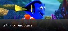 сайт игр- Немо здесь