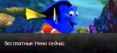 бесплатные Немо сейчас