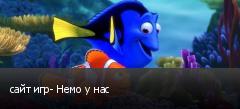 сайт игр- Немо у нас