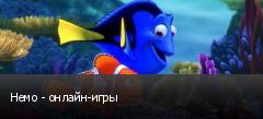 Немо - онлайн-игры