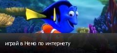 играй в Немо по интернету
