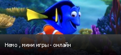 Немо , мини игры - онлайн