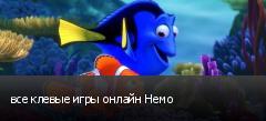 все клевые игры онлайн Немо