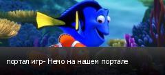 портал игр- Немо на нашем портале