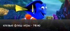 клевые флеш игры - Немо