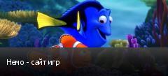 Немо - сайт игр