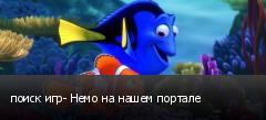 поиск игр- Немо на нашем портале