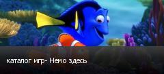 каталог игр- Немо здесь