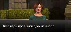 flash игры про Нэнси дрю на выбор