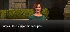 игры Нэнси дрю по жанрам