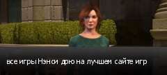 все игры Нэнси дрю на лучшем сайте игр